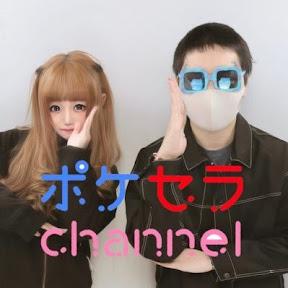 ポケセラチャンネル YouTuber