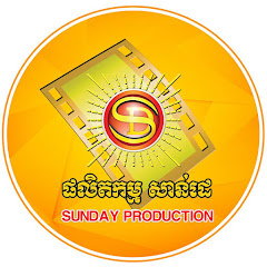 Sunday Production Official Net Worth