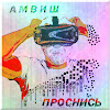 Амвиш/Amvish