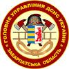 Управління ДСНС України у Закарпатській області