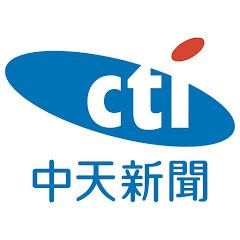中天新聞CH52 Net Worth