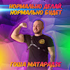Гоша Матарадзе