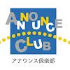 アナウンス俱楽部TV