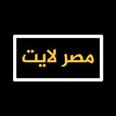 مصر لايت - Egypt Lite Net Worth