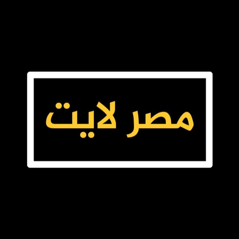 مصر لايت - Egypt Lite