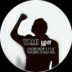 Tamiழா central