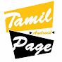 Tamil Android Page