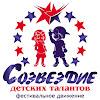 Благотворительный фонд «Созвездие детских талантов»