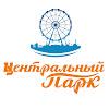 Центральный парк Красноярск