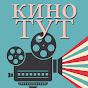 Кино Фильмы