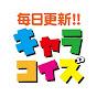 キャラコイズ365日配信!