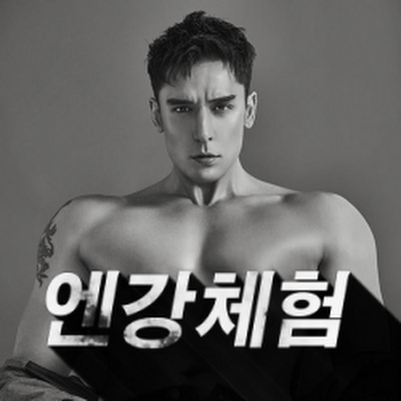 엔강 체험The Kang Experience