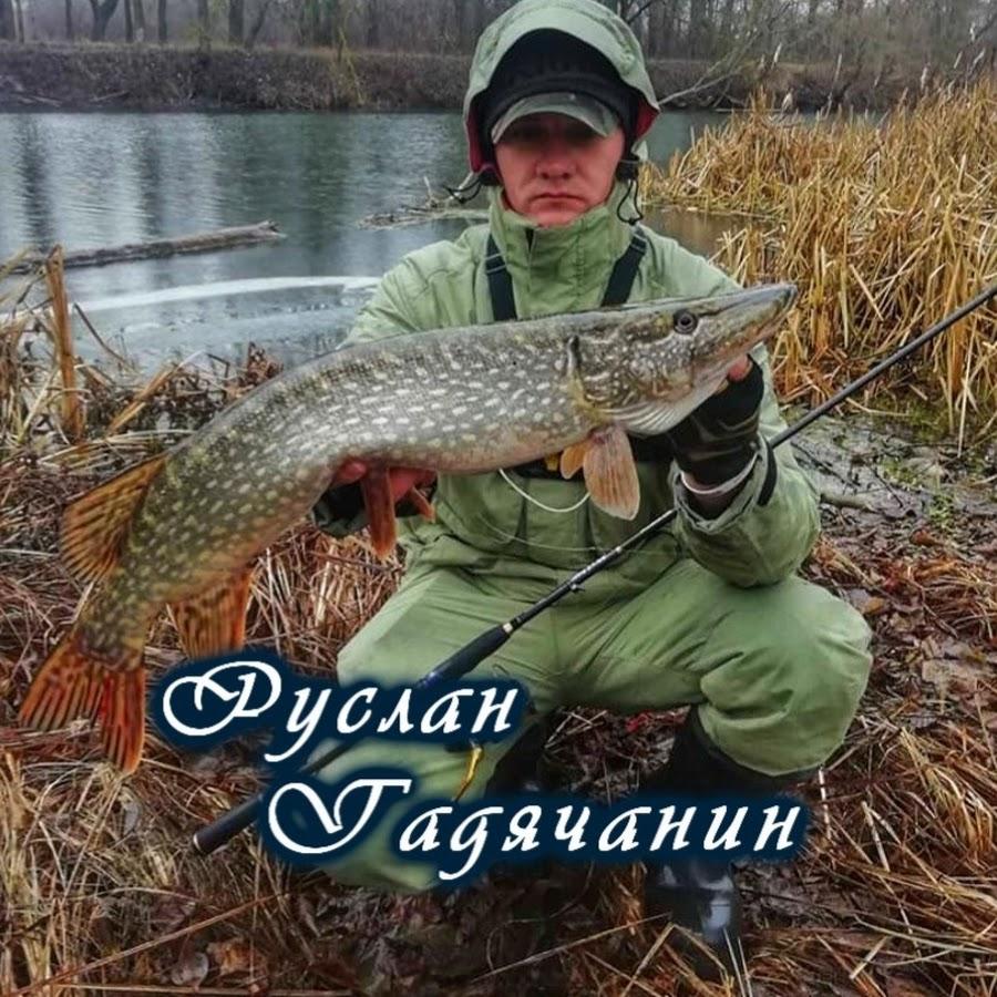 Руслан Гадячанин