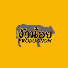 งัวน้อย Production