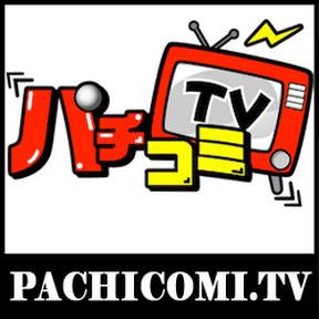 パチコミTV YouTuber