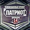 TV project PATRIOT