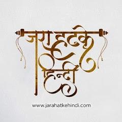 Jara Hatke Hindi Net Worth