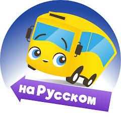 Cколько зарабатывают Go Buster на Русском