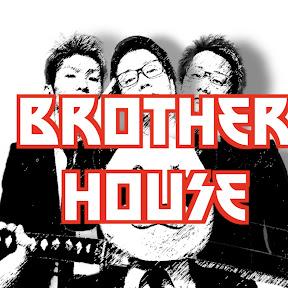 ぶらざーはうす/BrotherHouse YouTuber