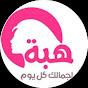 Hiba Beauty - هبة