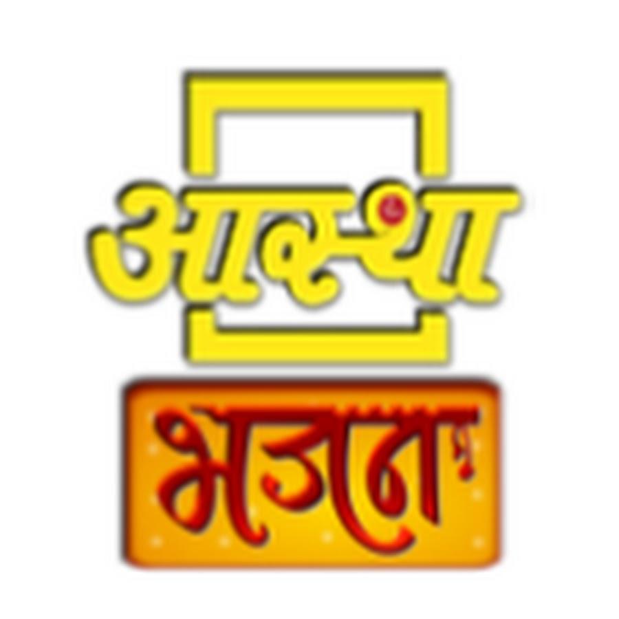 Aastha Bhajan - YouTube