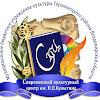 МБУК СКЦ им. П.П. Булыгина