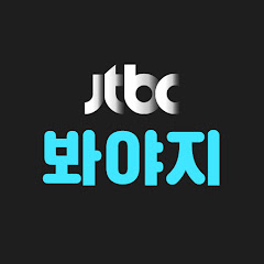 JTBC Voyage Net Worth