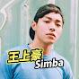 王上豪 Xiba