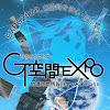 G空間EXPO 公式チャンネル