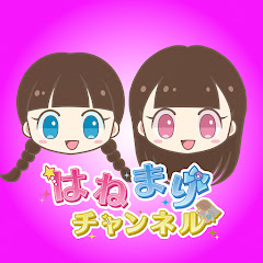 Hane & Mari's World Japan Kids TV YouTube channel avatar