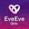 オトナのEveEve Girls