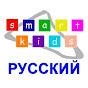 Smart Kids Russian