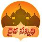 Daiva Sannidhi