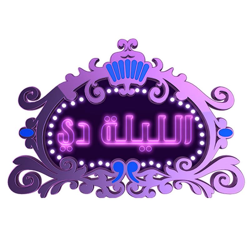 الليلة دي - EL-Leila Di
