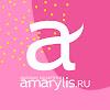 Амарилис Косметика