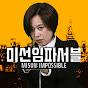 미선임파서블 MISUN:IMPOSSIBLE