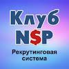 Рекрутинговая система Клуб NSP