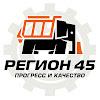 Завод дорожной техники Регион 45