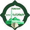 مسجد ومركز كريم أهل البيت ع