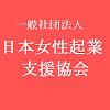 一般社団法人日本女性起業支援協会