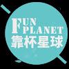 靠杯星球 Fun Planet