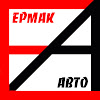 Ермак Авто