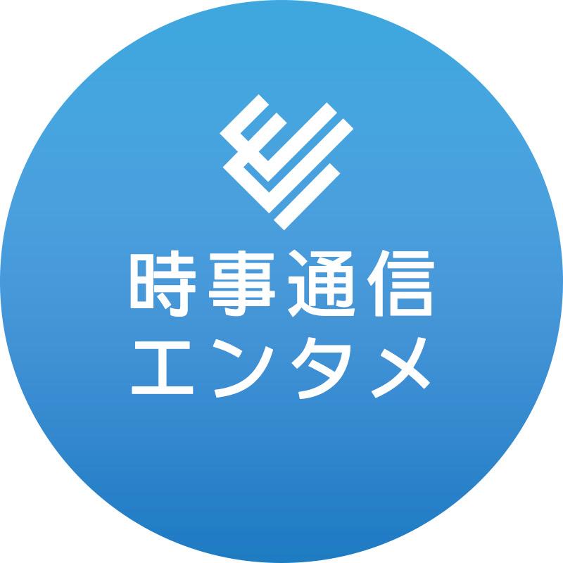 JIJIPRESS/時事通信芸能動画ニュース