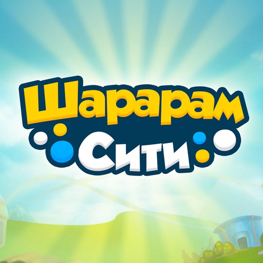 Шарарам картинки логотип
