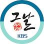 KBS 역사저널 그날