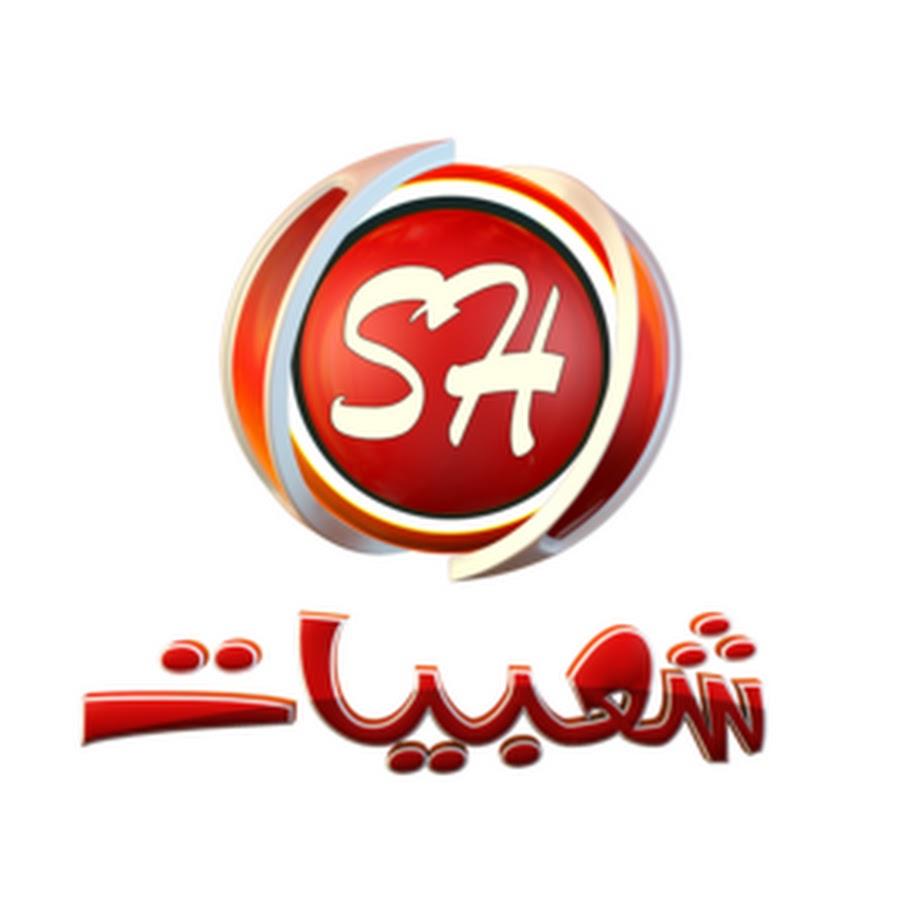 317803550 قناة شعبيات / Sha3beyat Official - YouTube