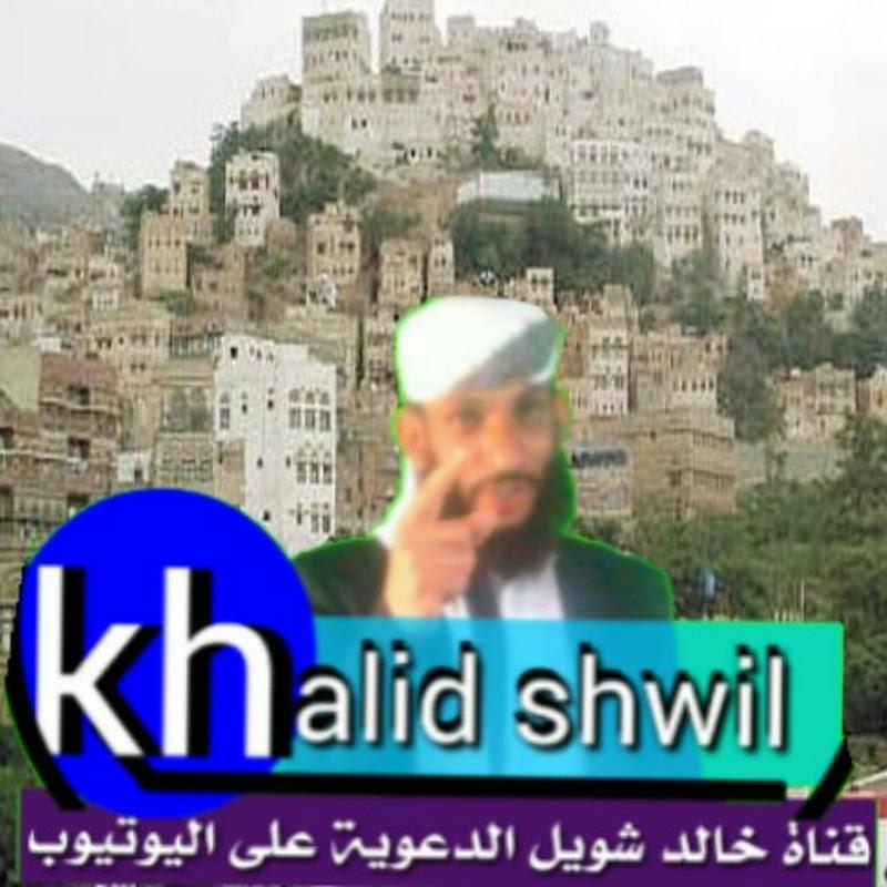 قناة خالد محمد شويل (cp-5425)