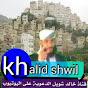 قناة خالد محمد شويل (cp-8859)