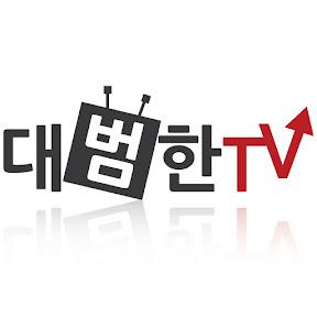 대범한TV