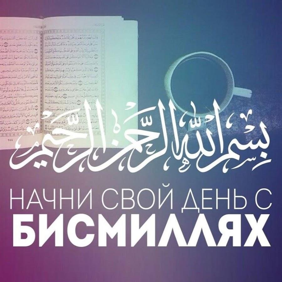Интернете приколы, исламские картинки с надписями бисмиллях